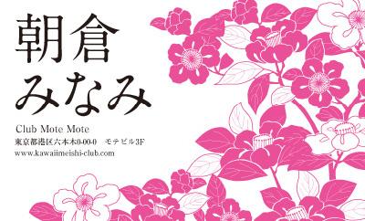 和の花もよう・ピンク