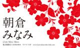 和の花もよう・赤