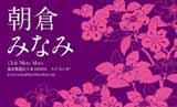 和の花もよう・紫とピンク