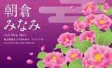 花をまとって・紫とツバキ