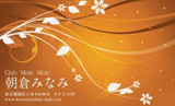 曲線と花・オレンジ