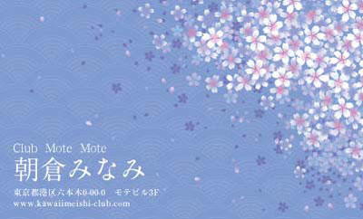 桜きもの柄・ブルー